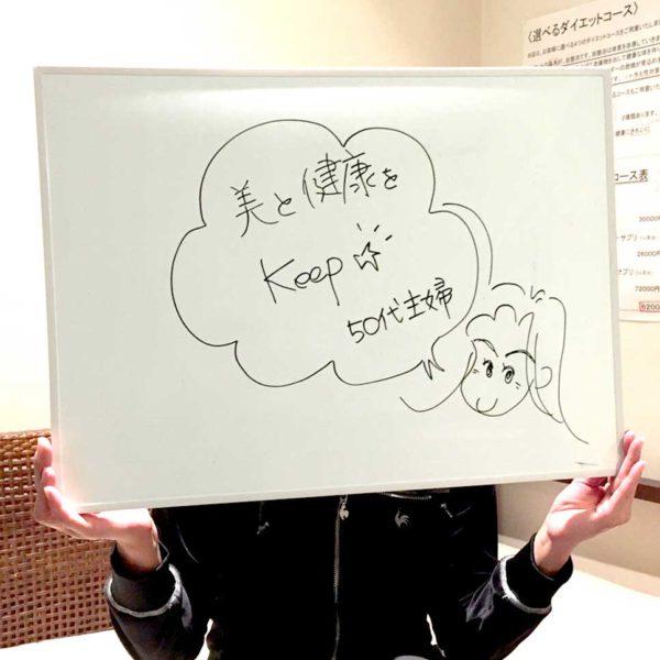 美と健康をKeep【50代主婦】